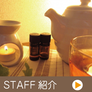 STAFF紹介のイメージ